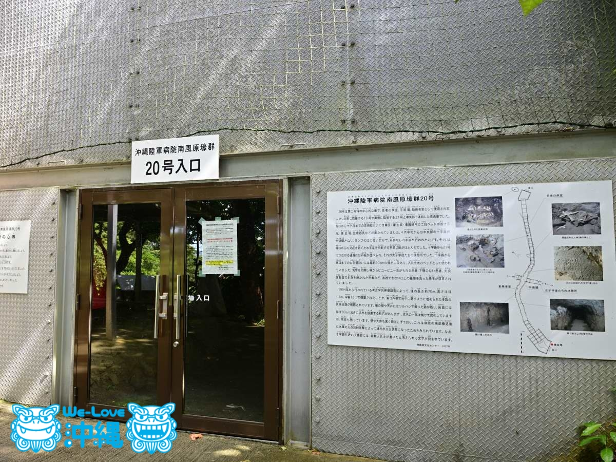南風原陸軍病院壕
