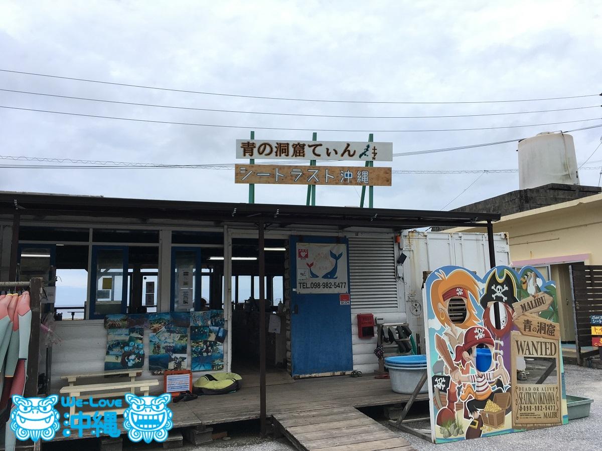 シートラスト沖縄
