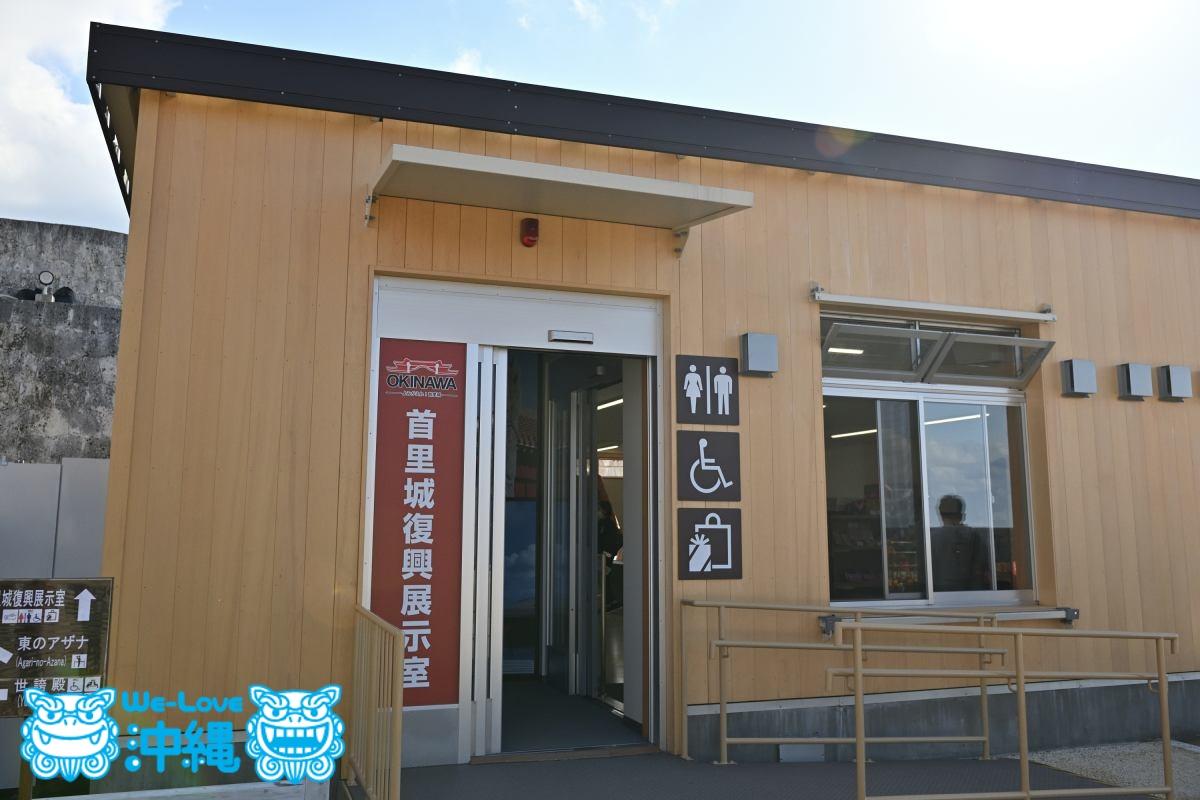 復興展示室