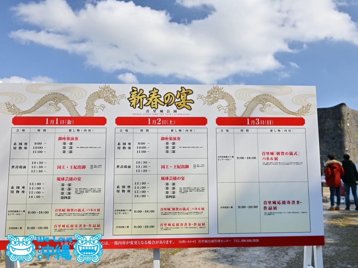2021年首里城新春の宴日程表