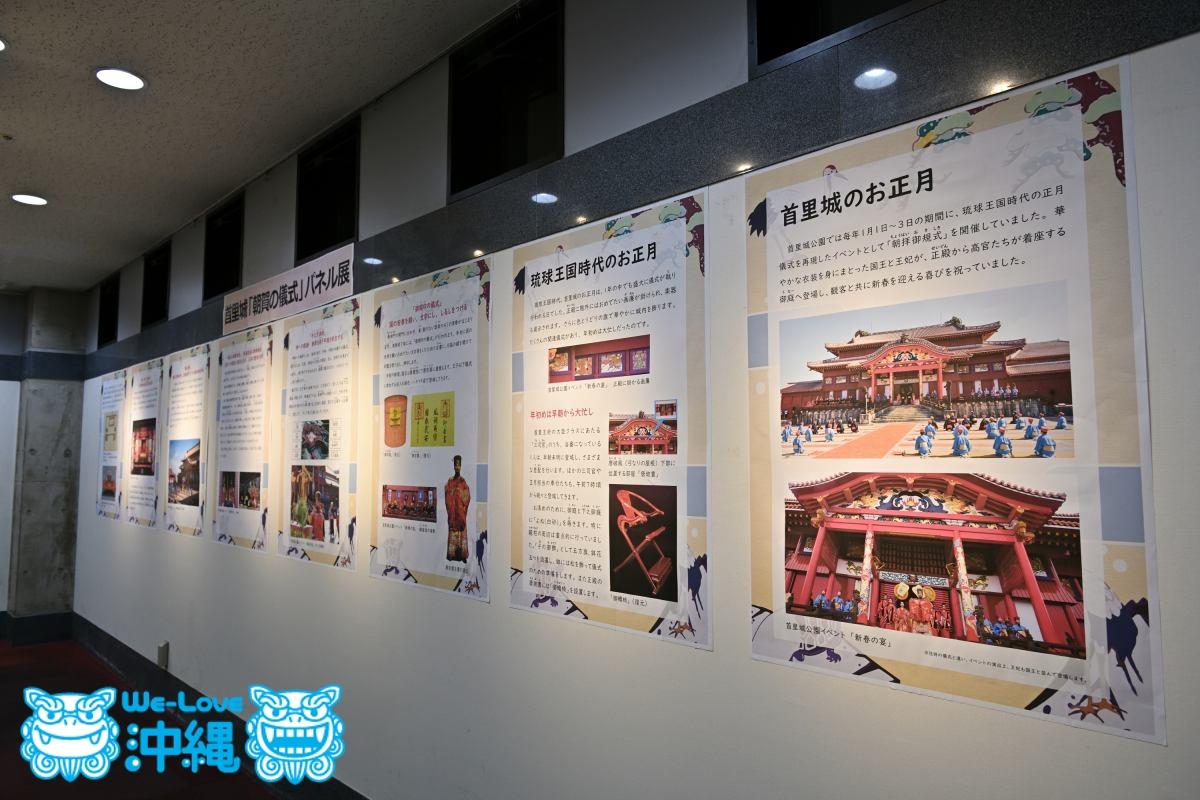 朝賀の儀式パネル展