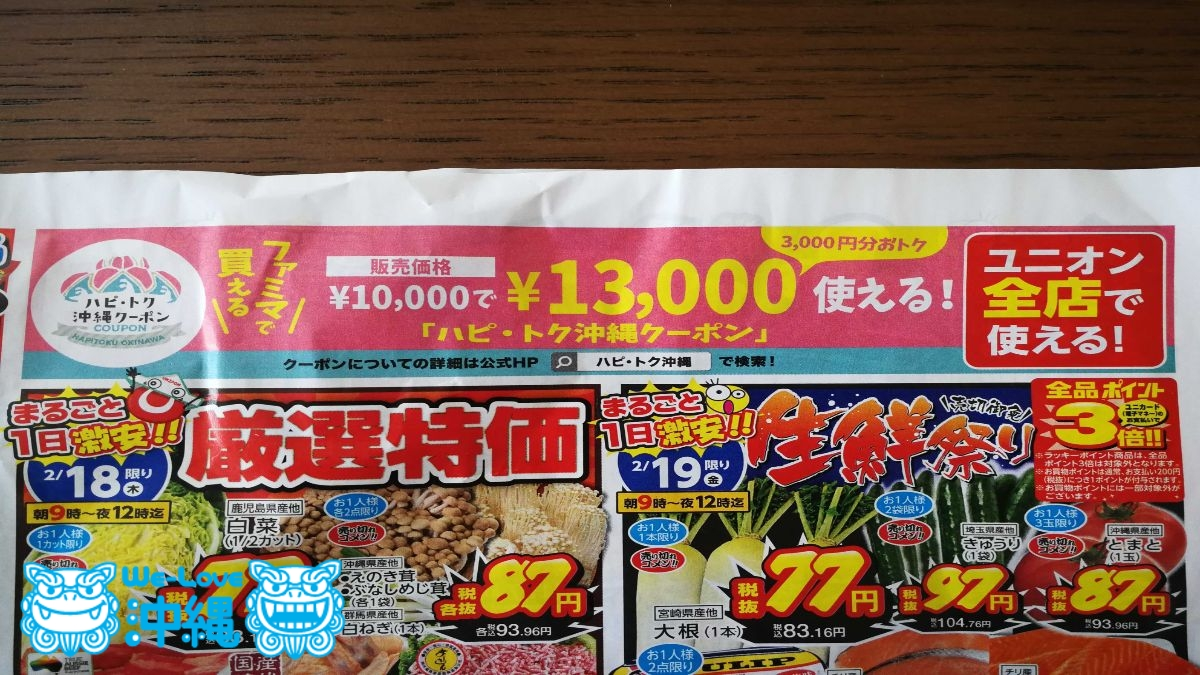 ハピ・トク沖縄紙クーポン
