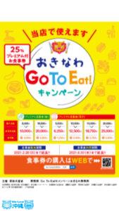 go to eatステッカー