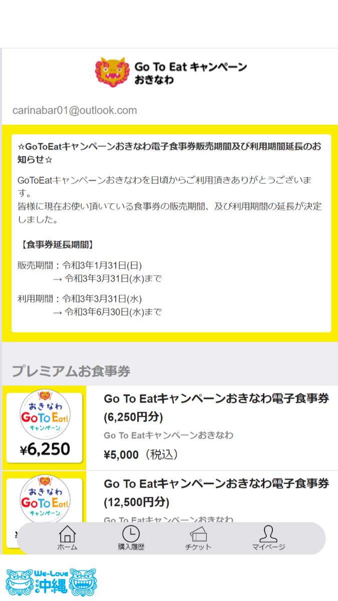 Go to eatログインページ